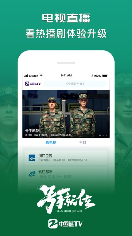 中国蓝TV APP截图