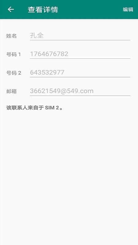 SIM卡联系人管理 APP截图