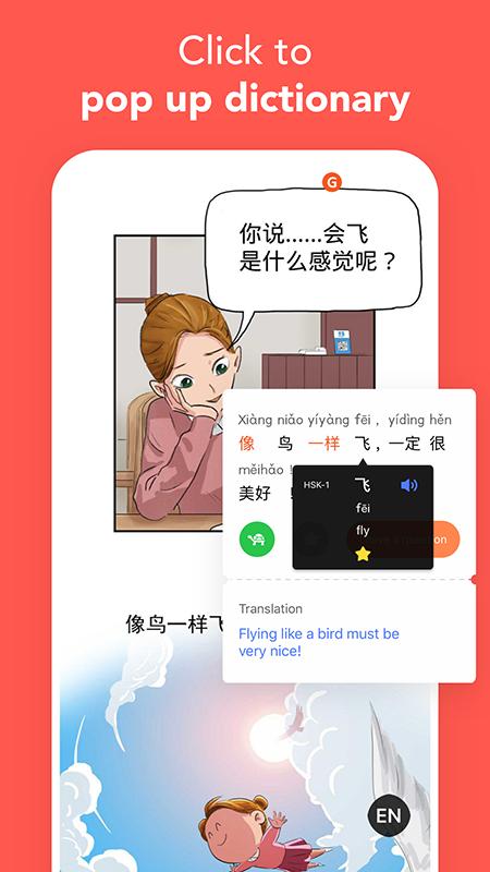 漫中文 APP截图