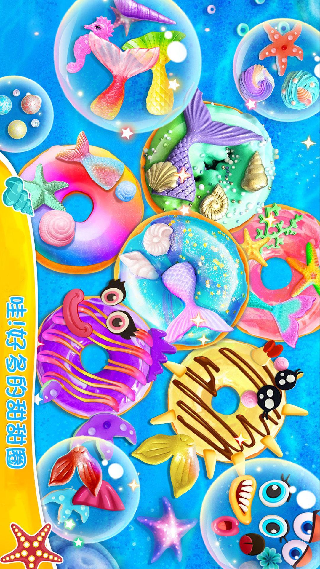 美人鱼甜甜圈 APP截图
