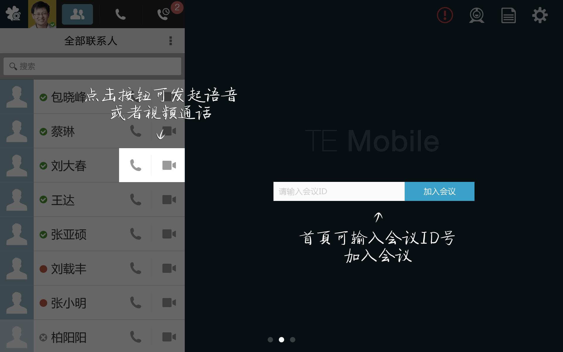 TE Mobile APP截图