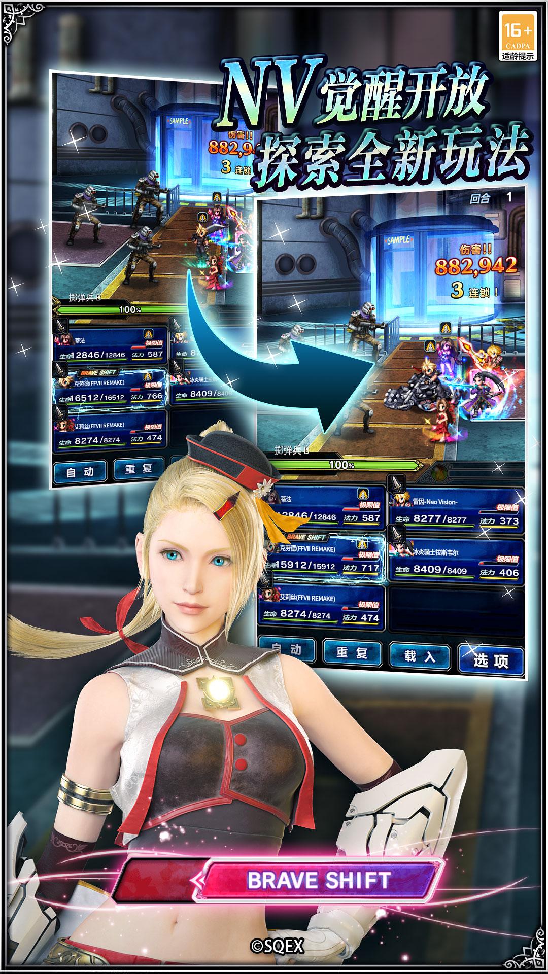 最终幻想:勇气启示录 APP截图