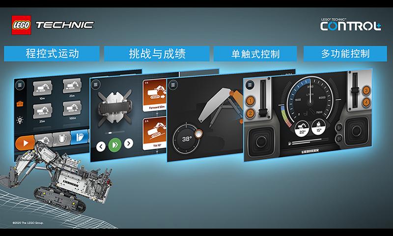乐高机械组Control Plus APP截图
