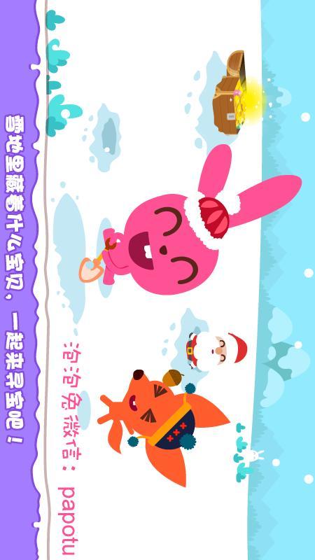 泡泡兔冬日乐园 APP截图