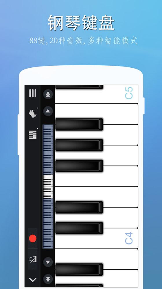 完美钢琴 APP截图