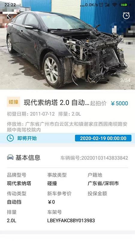 事故车88 APP截图