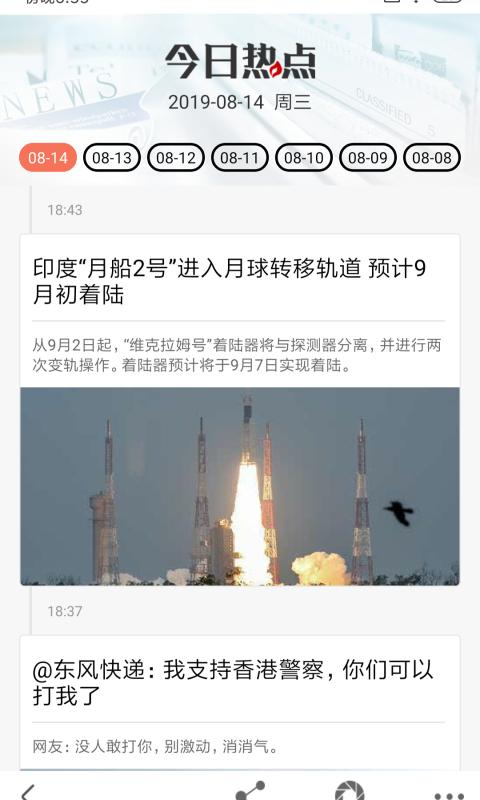 搜狐新闻 APP截图