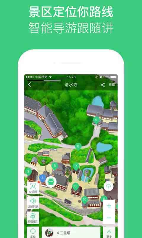 全球景点手机电子导游 APP截图