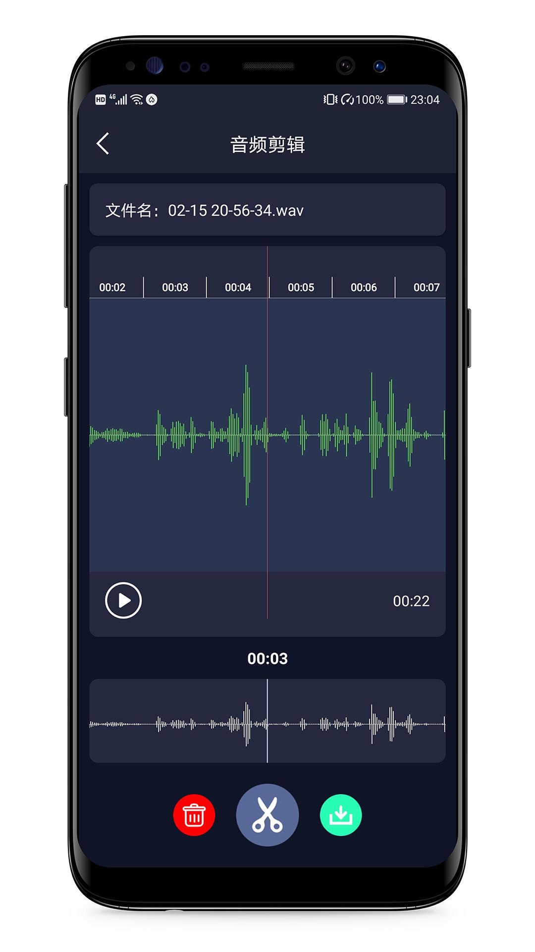 音频提取器 APP截图