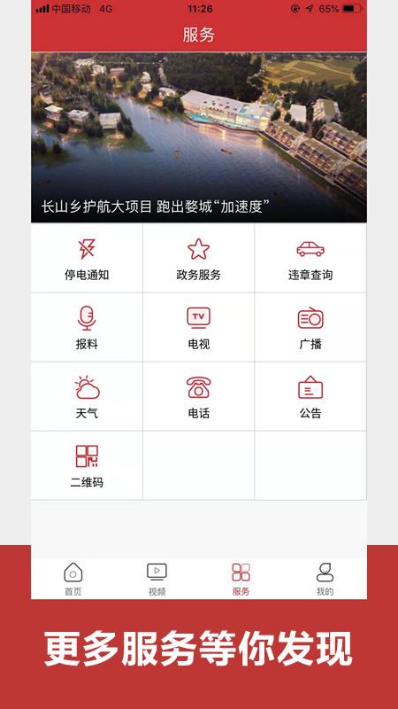 婺城融媒 APP截图