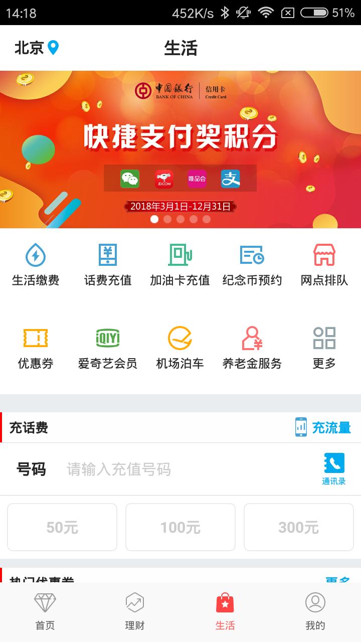 中国银行 APP截图