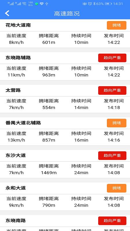 广州出行易 APP截图
