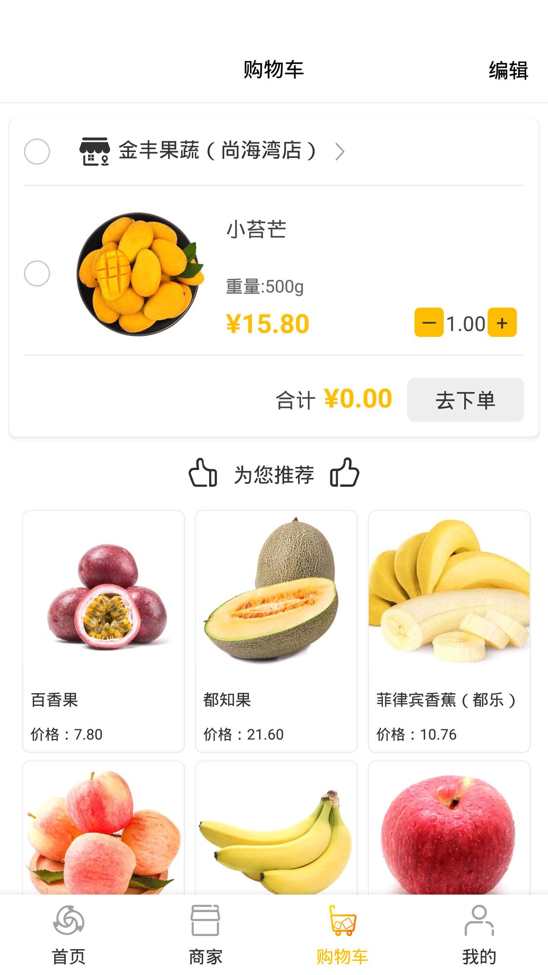 金丰购 APP截图