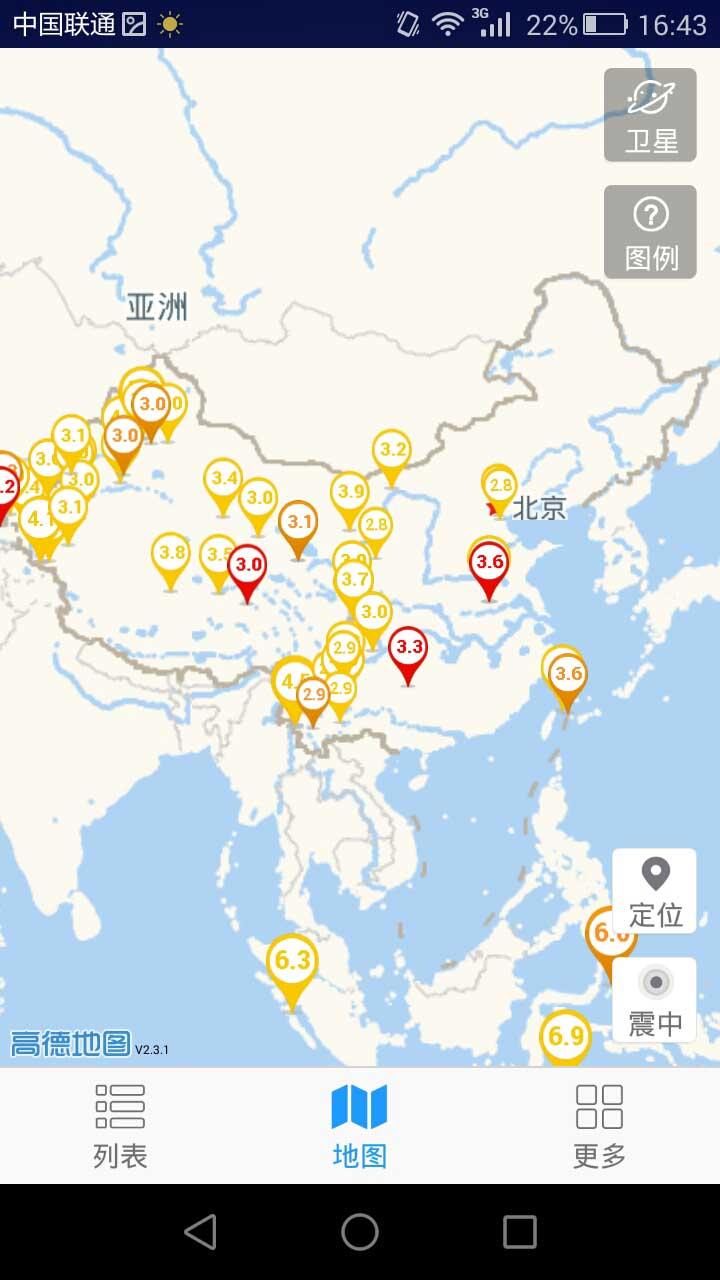 地震速报 APP截图