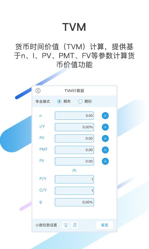 金培网金融计算器 APP截图
