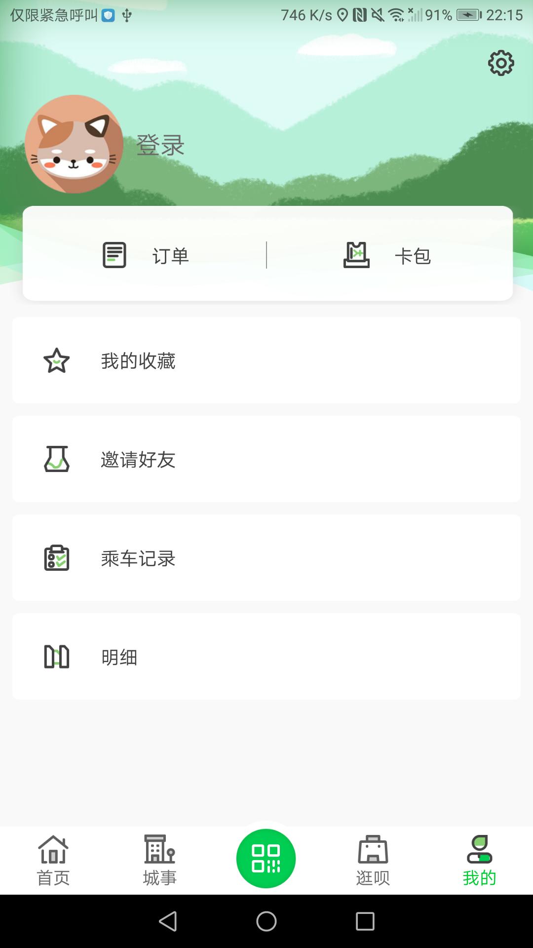 许昌公交 APP截图