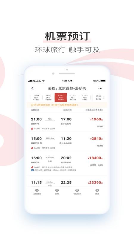 中国国航 APP截图