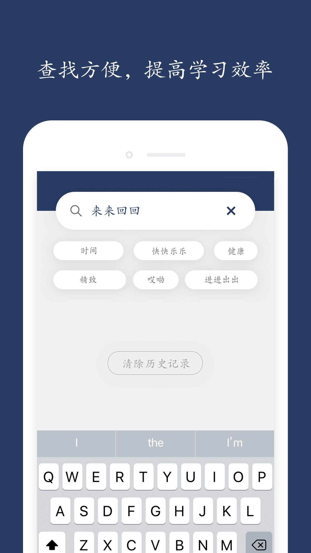 汉语词典 APP截图