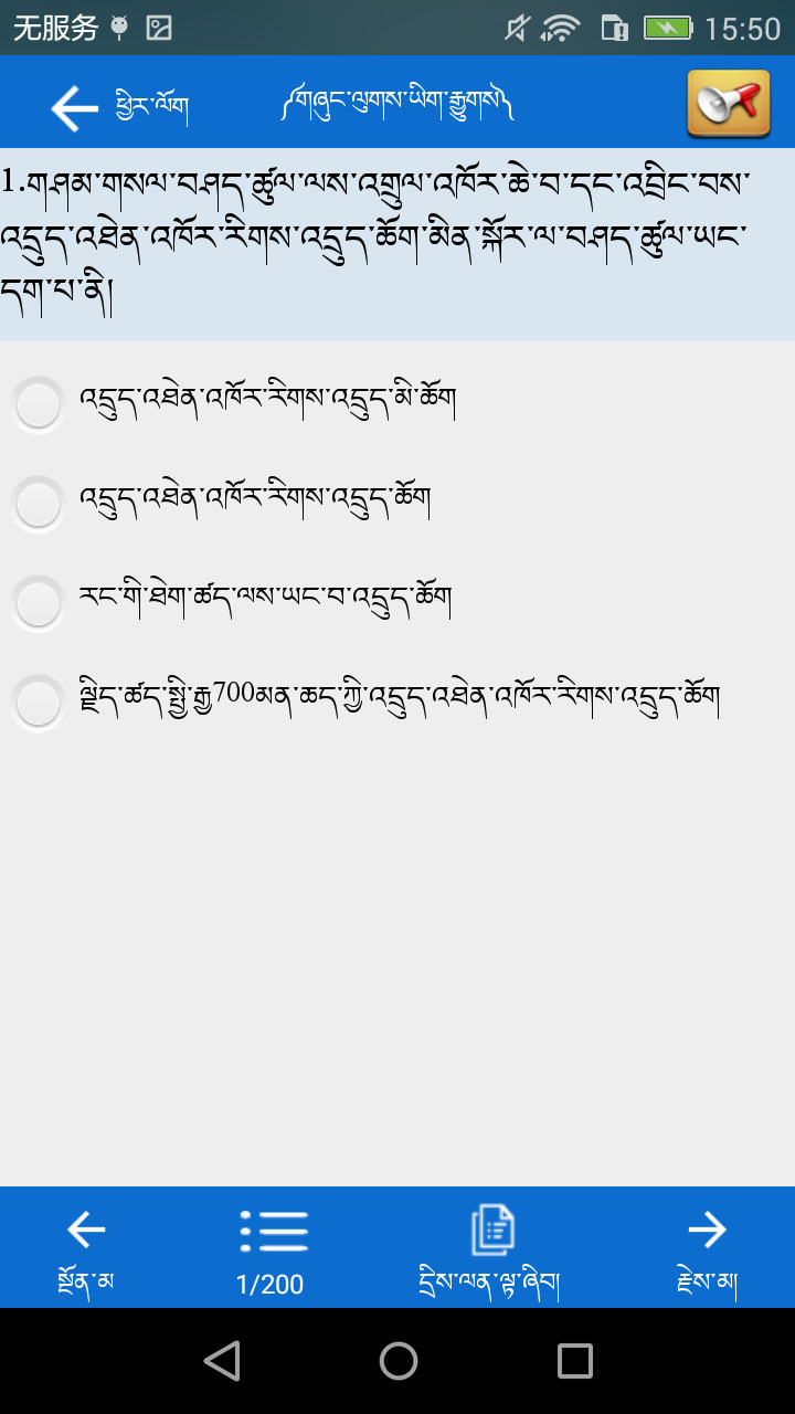 藏文驾考 APP截图