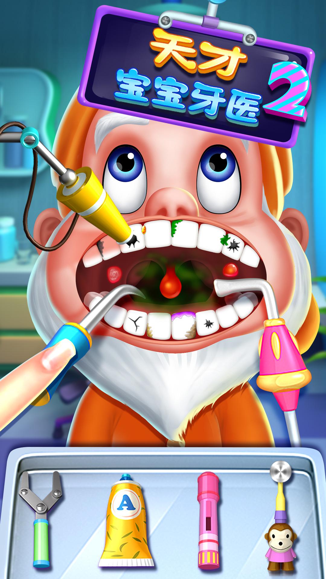 天才宝宝牙医2 APP截图