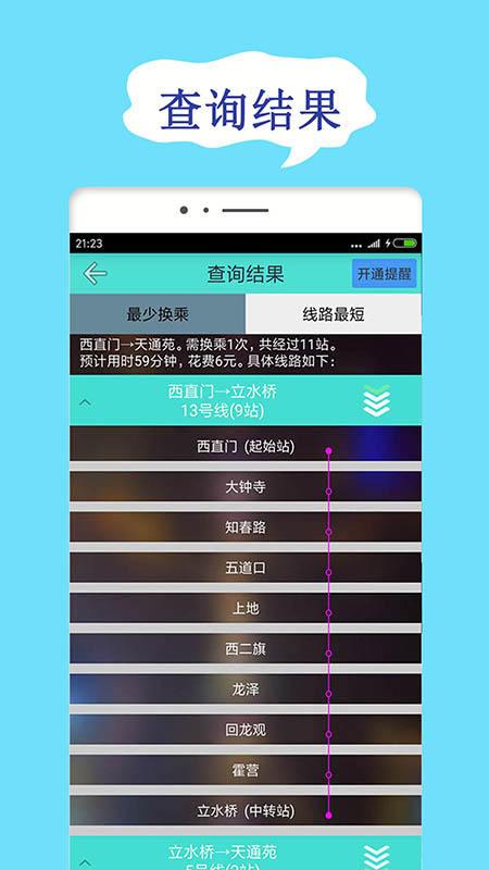 北京地铁查询 APP截图