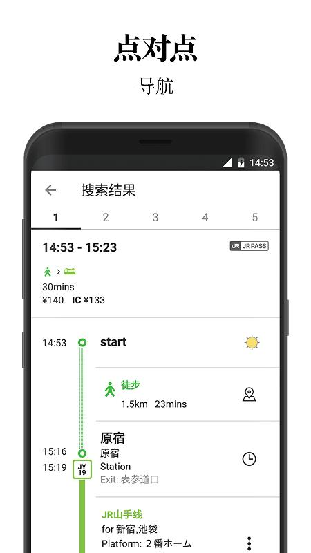 日本旅行官方应用 APP截图