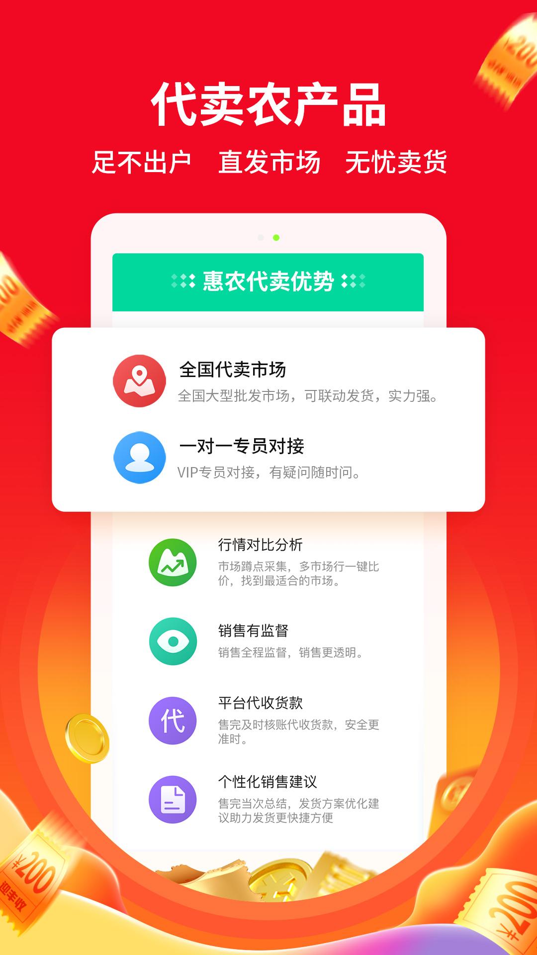 惠农网 APP截图
