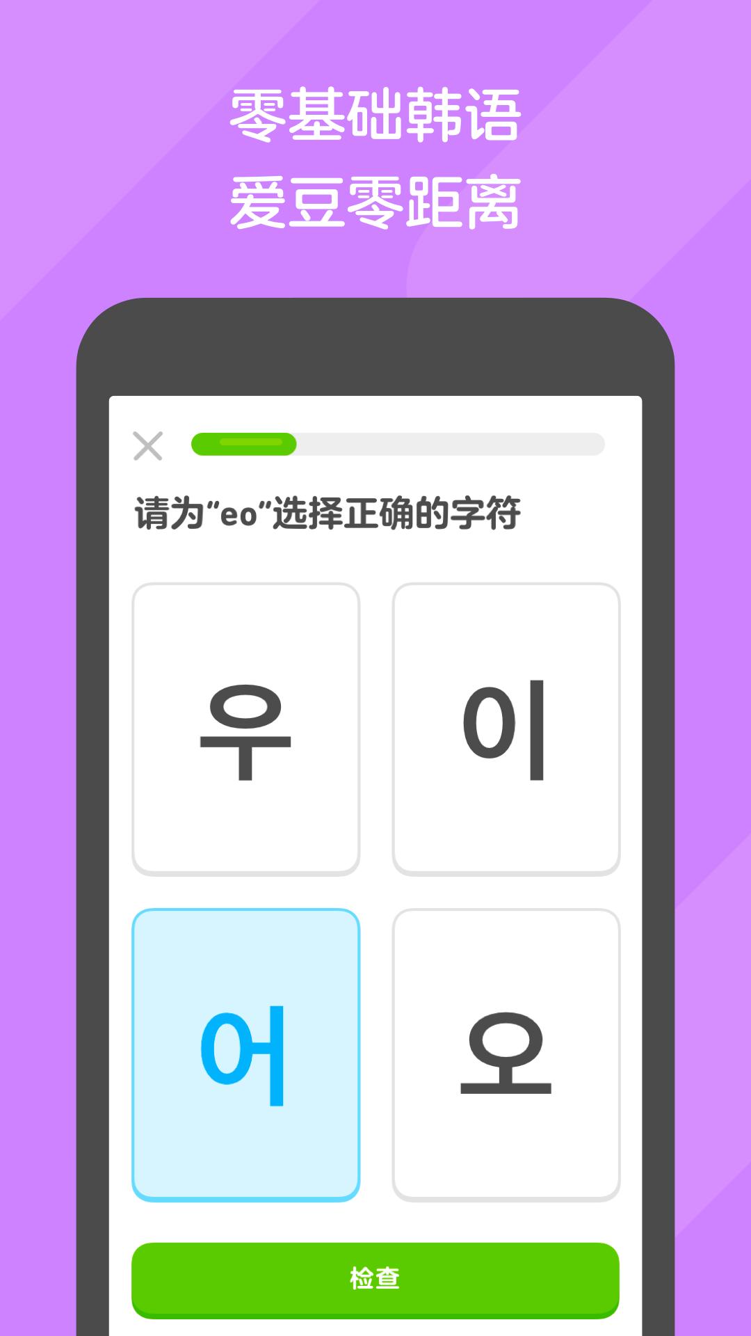 多邻国Duolingo英语日语法语 APP截图