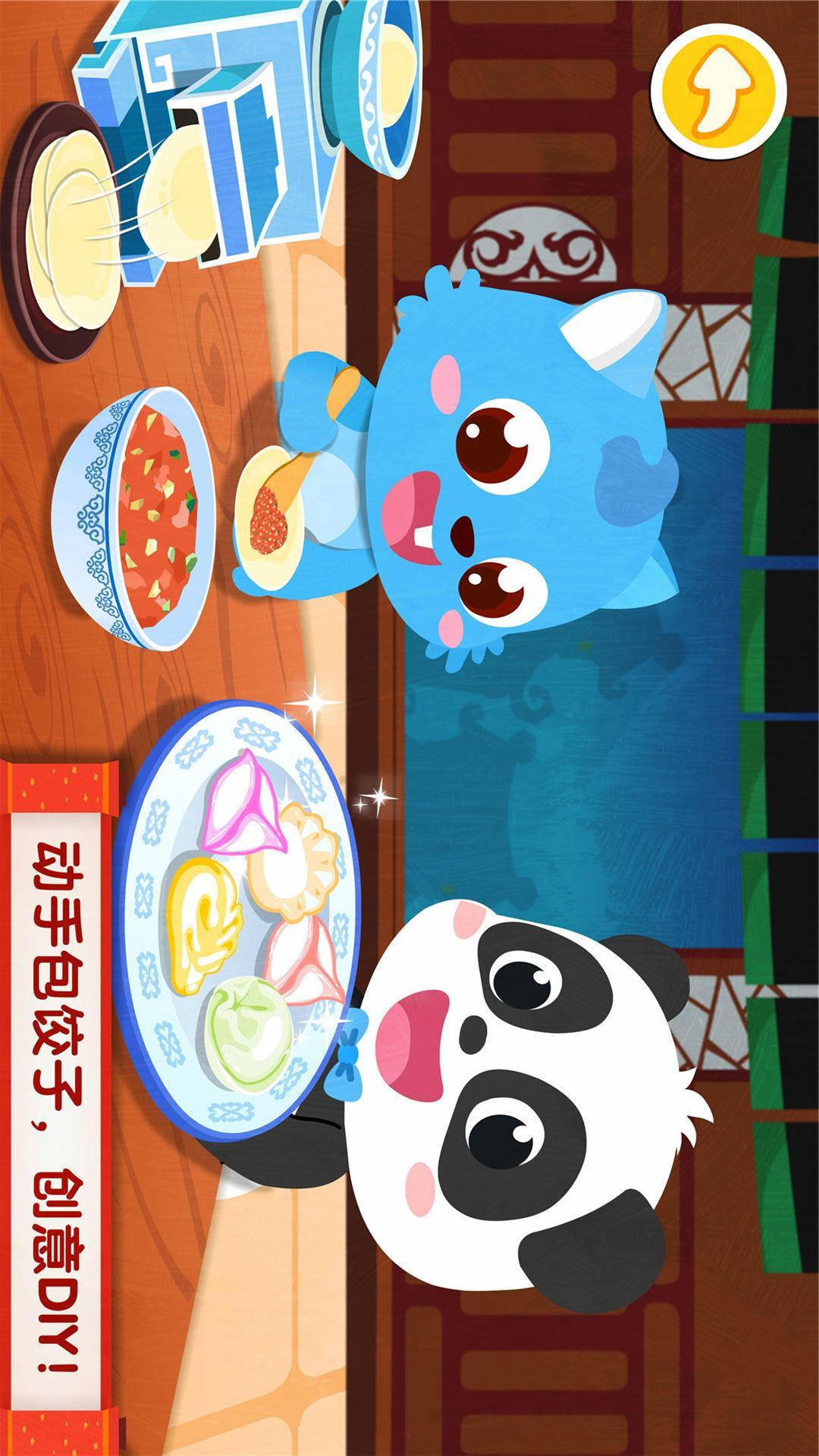 中华美食-儿童美食早教启蒙 APP截图