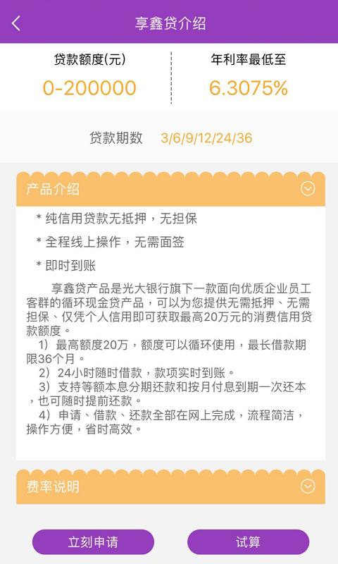 光大普惠贷 APP截图