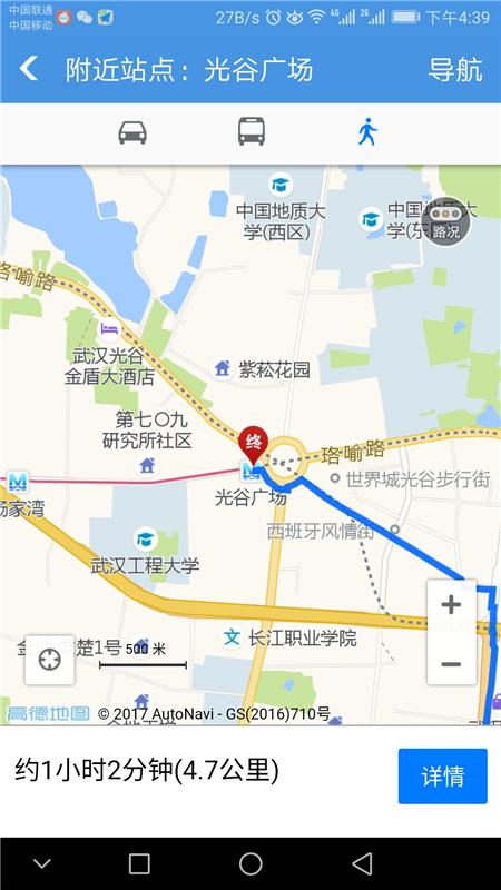 武汉地铁 APP截图