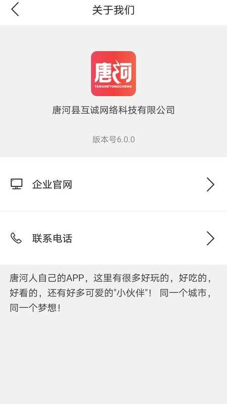 唐河同城 APP截图