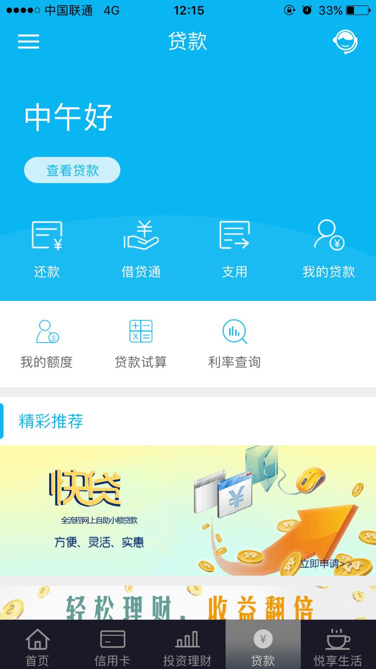 中国建设银行 APP截图