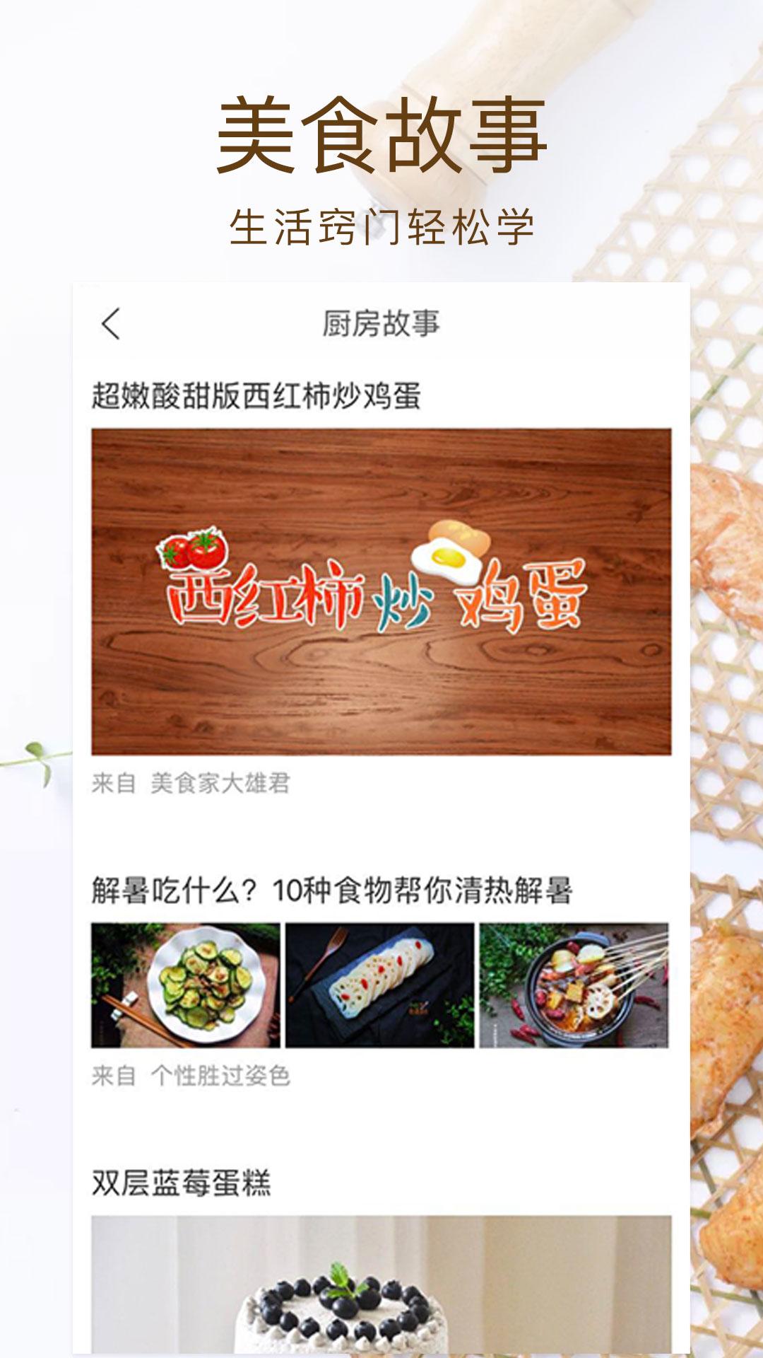 美食菜谱 APP截图