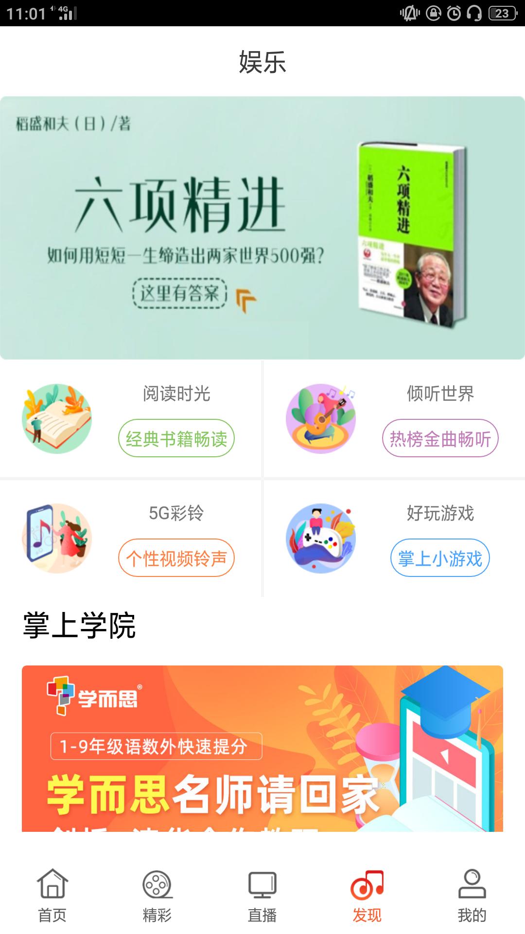 浙江联通 APP截图