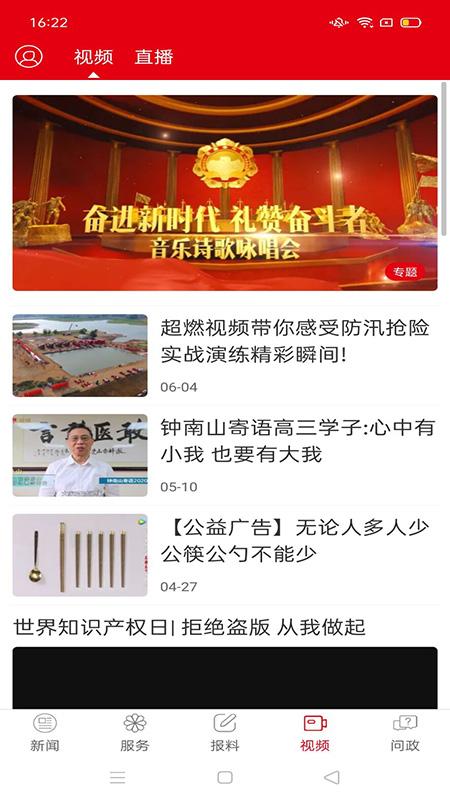 枣庄日报 APP截图