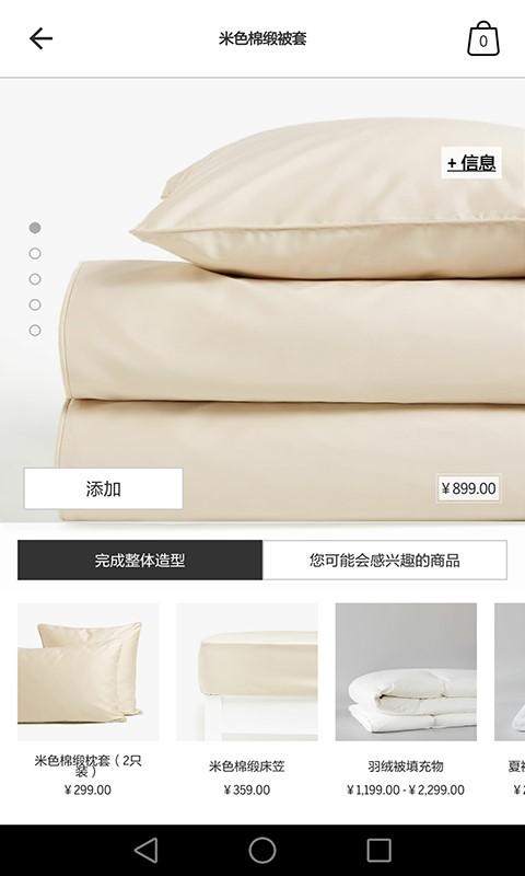 Zara Home APP截图