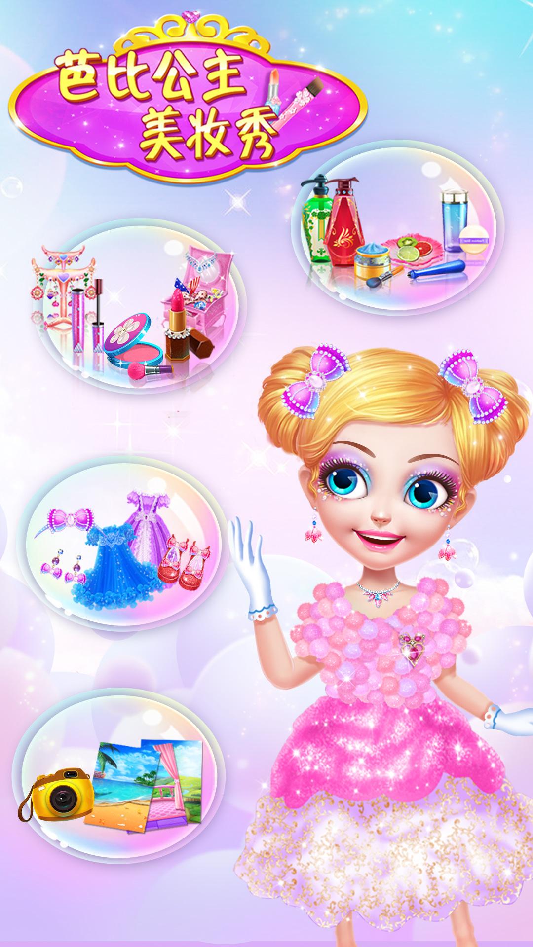 芭比公主美妆秀 APP截图