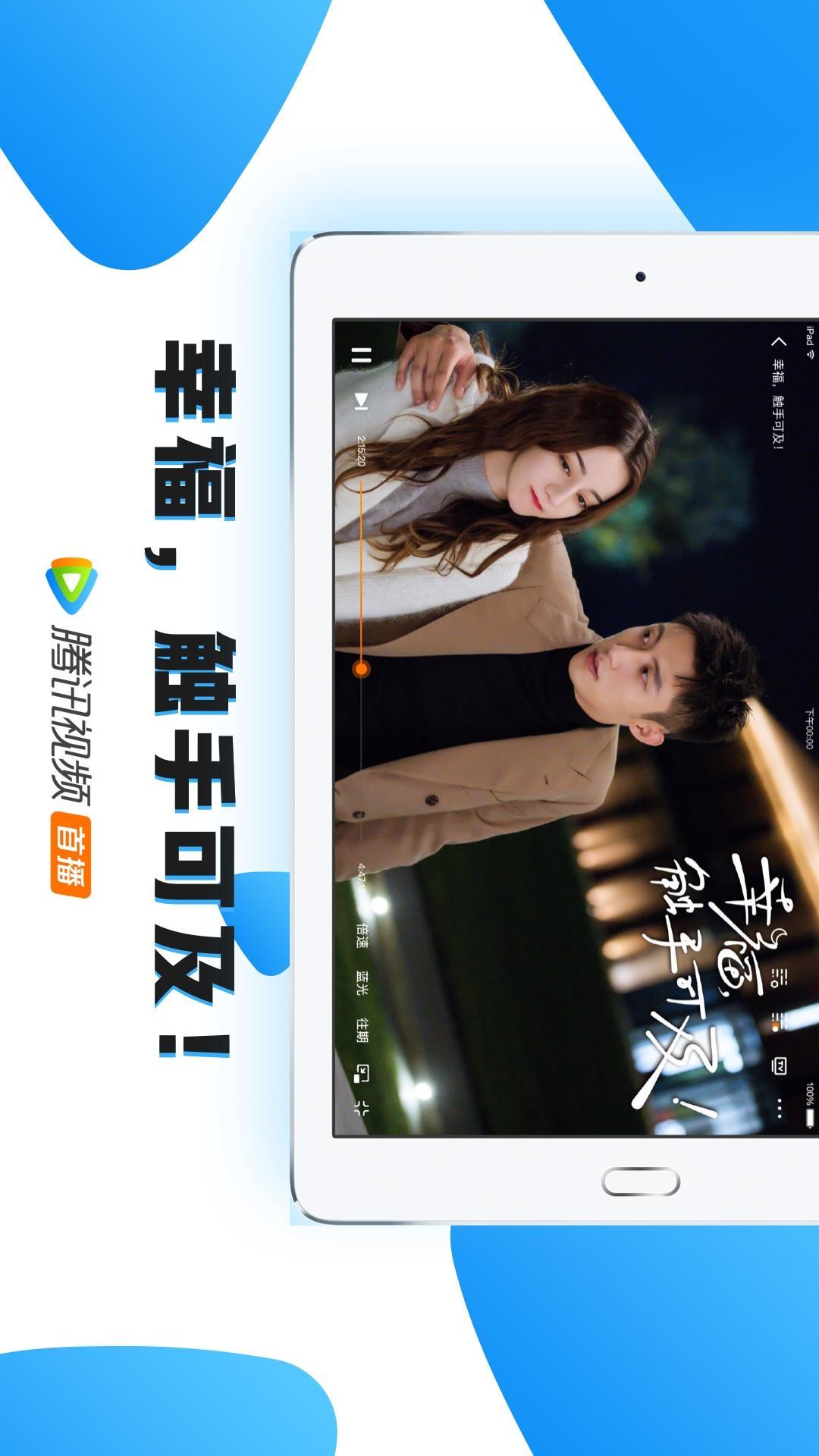 腾讯视频 HD APP截图
