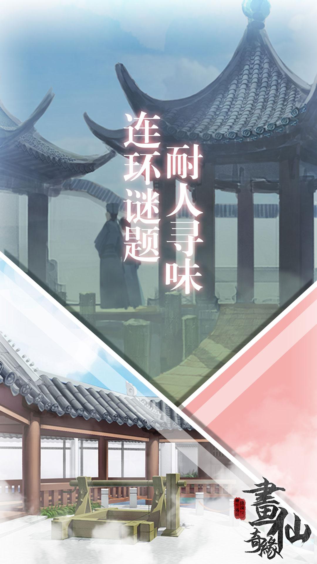 密室逃脱绝境系列3画仙奇缘 APP截图