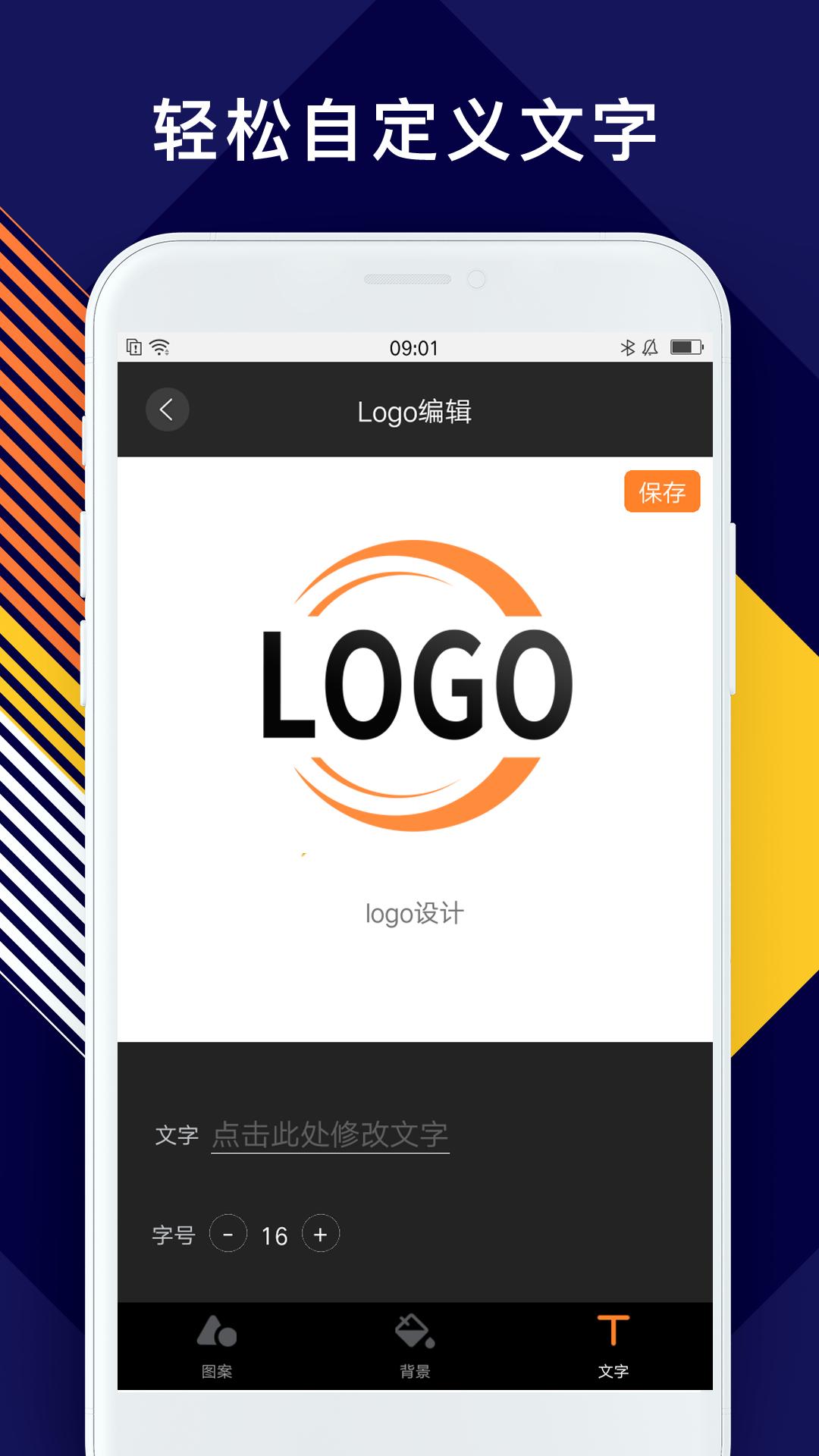 logo设计 APP截图