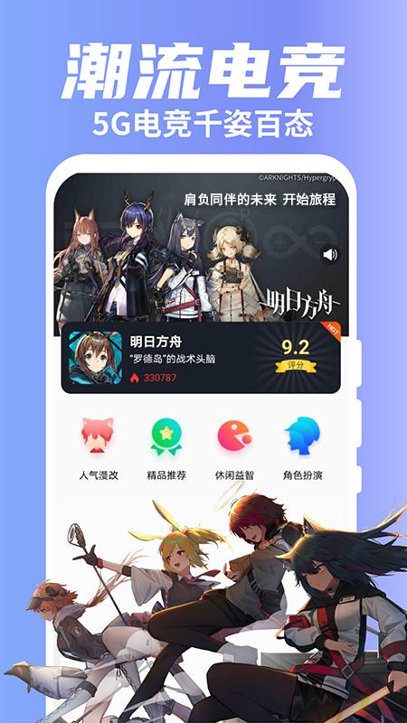 粤享5G APP截图