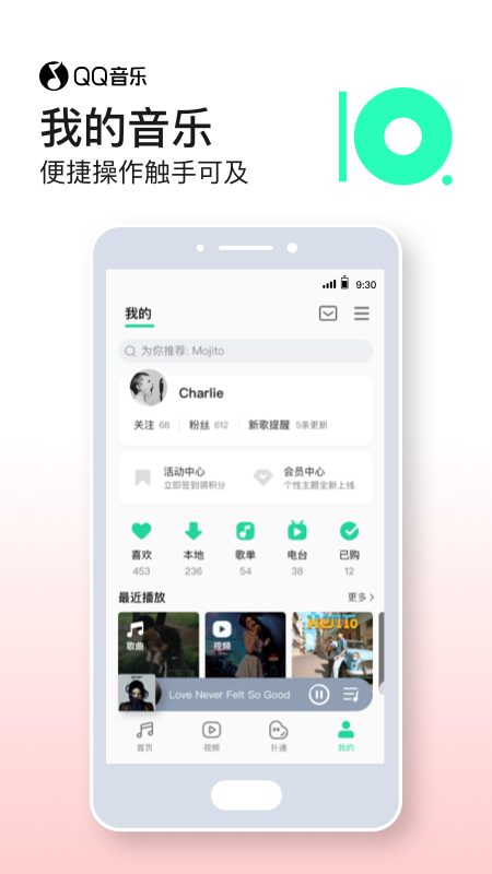 QQ音乐 APP截图