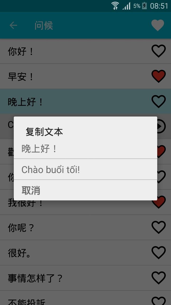 学习越南语 APP截图