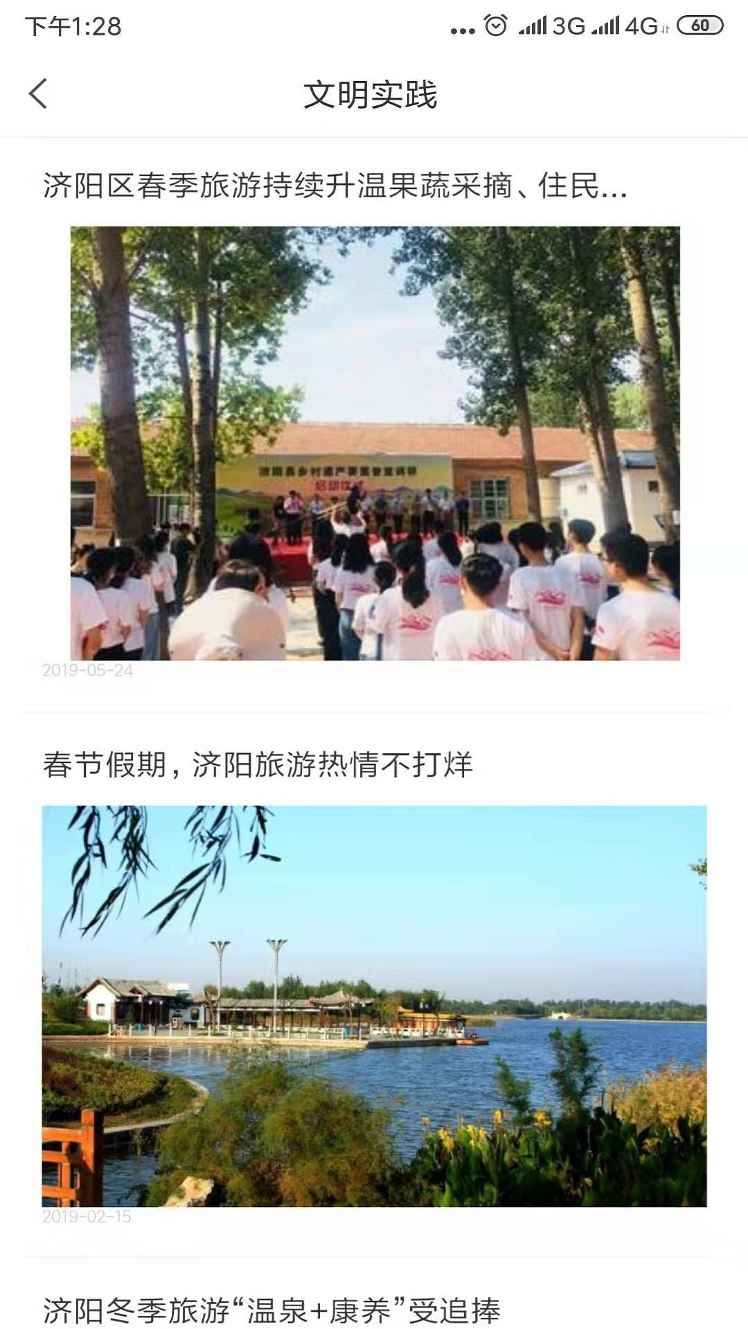 济阳文旅云 APP截图