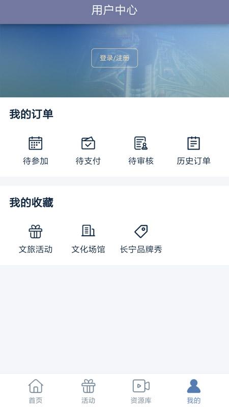 长宁文化云 APP截图