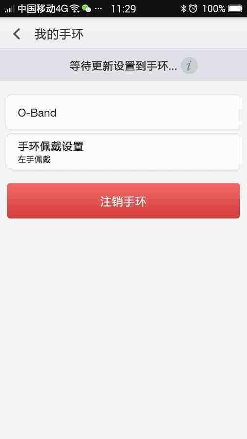 OBand APP截图