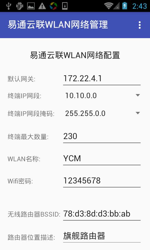 易通云联WLAN网管 APP截图