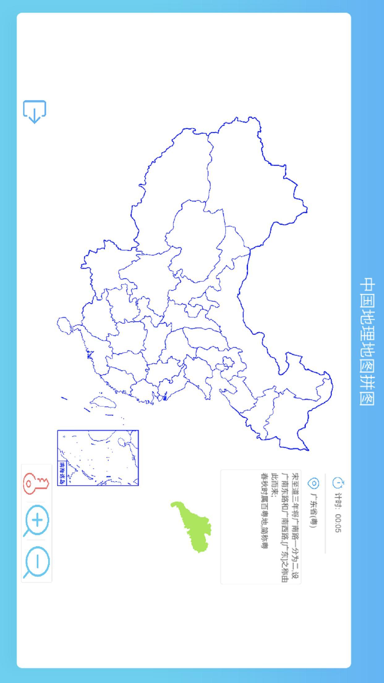中国地理拼图 APP截图