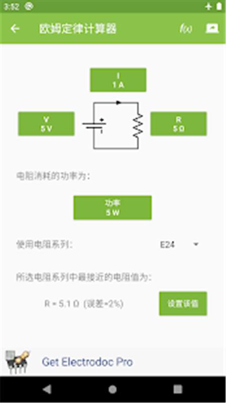 电路专家 APP截图